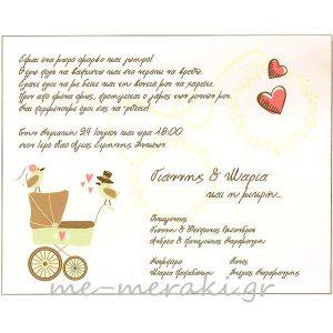 Προσκλητήρια γάμου-βάπτισης ΠΡΟ15854