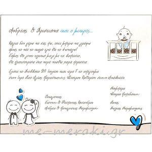 Προσκλητήρια γάμου-βάπτισης ΠΡΟ15855
