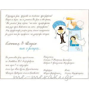 Προσκλητήρια γάμου ΠΡΟ15857