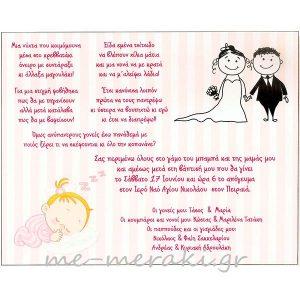 Προσκλητήρια γάμου-βάπτισης ΠΡΟ15858