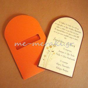 Προσκλητήρια γάμου ΠΡΟ172