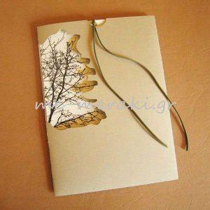 Προσκλητήριο Συρταρωτό με Δέντρο