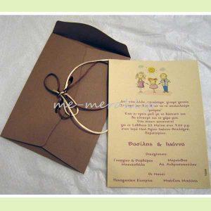 Προσκλητήρια Γάμου - Βάπτισης Φάκελος