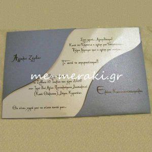 Προσκλητήριο γάμου Ανοιχτός Φάκελος