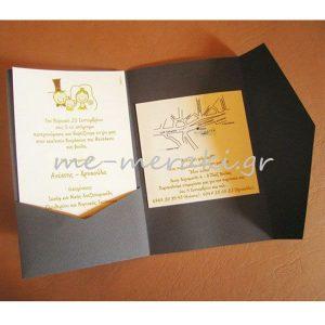 Προσκλητήρια γάμου-βάπτισης ΠΡΟ8