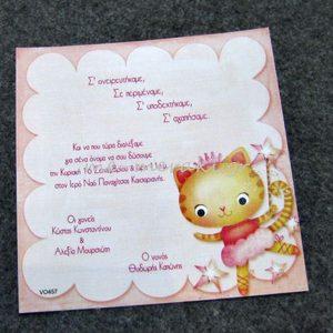 Προσκλητήρια για κοριτσάκι ΠΡΒ29