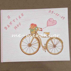 Ποδήλατο ζωγραφισμένο - Βιβλία Ευχών