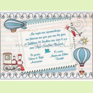 Προσκλητήριο `Αεροπλάνο - Αερόστατο - Τρένο`