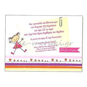 Προσκλητήρια για κορίτσι ΠΡ520