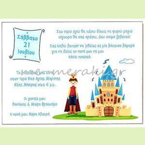 Προσκλητήριο `Πρόσκληση από Πρίγκιπα`