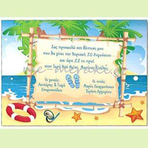 Προσκλητήρια Βάπτισης `Παραλία`