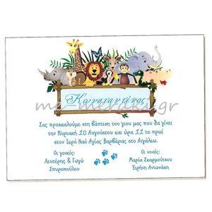 Προσκλητήρια για αγόρι ΠΡ556