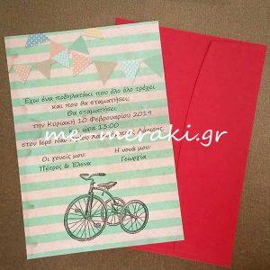 Προσκλητήριο Βάπτισης `Ποδήλατο`