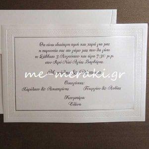 Προσκλητήριο Κλασικό Λευκό - Ιβουάρ