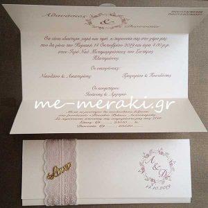 Προσκλητήρια Γάμου Δαντέλα Μονογράμματα