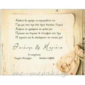 Προσκλητήρια γάμου ΠΡΟ15810