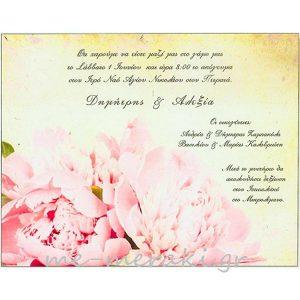 Προσκλητήρια γάμου ΠΡΟ15818
