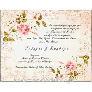 Προσκλητήρια γάμου ΠΡΟ15838