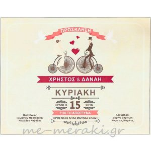 Προσκλητήρια γάμου ΠΡΟ15842