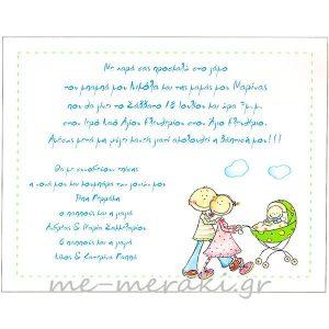Προσκλητήρια γάμου-βάπτισης ΠΡΟ15848