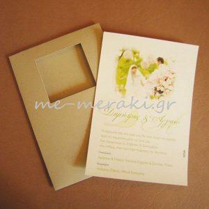 Προσκλητήρια γάμου ΠΡΟ203