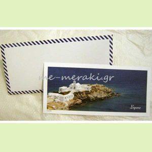 Προσκλητήρια Γάμου Carte Postale