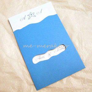 Προσκλητήρια Γάμου Συρταρωτό Θαλασσί