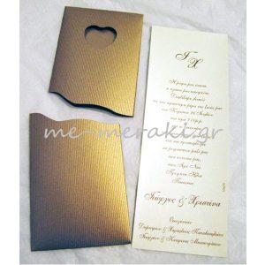 Προσκλητήρια γάμου ΠΡΟ72